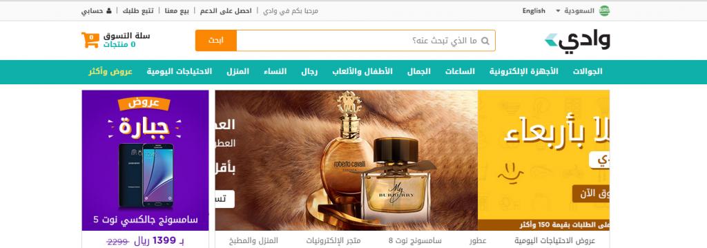 تسوق عبر الانترنت والدفع عند الاستلام في السعودية