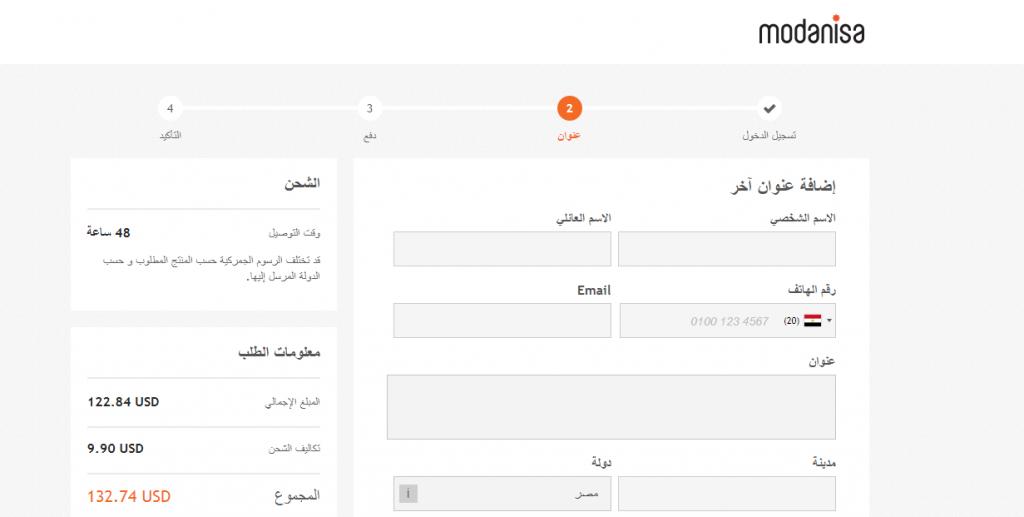 تجارب الشراء من موقع مودانيسا modanisa عربي