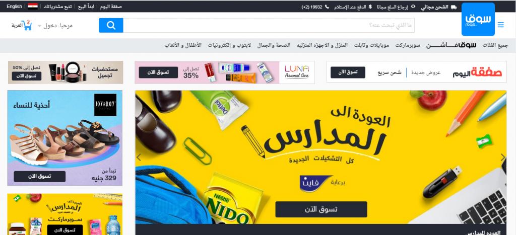 تجربتي مع سوق كوم السعوديه