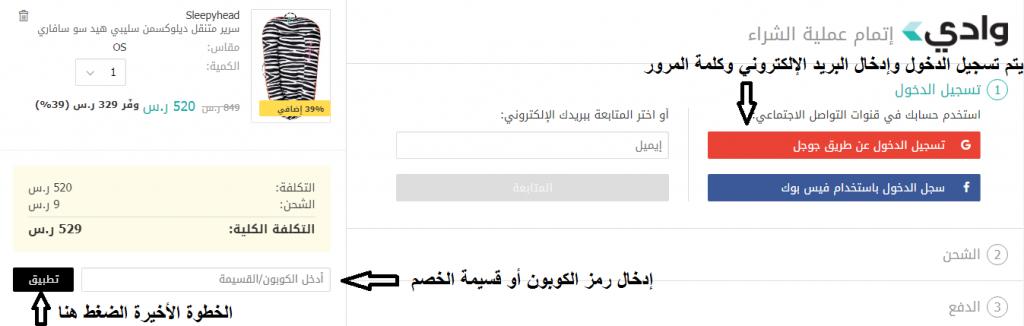مواقع تسوق سعوديه رخيصه