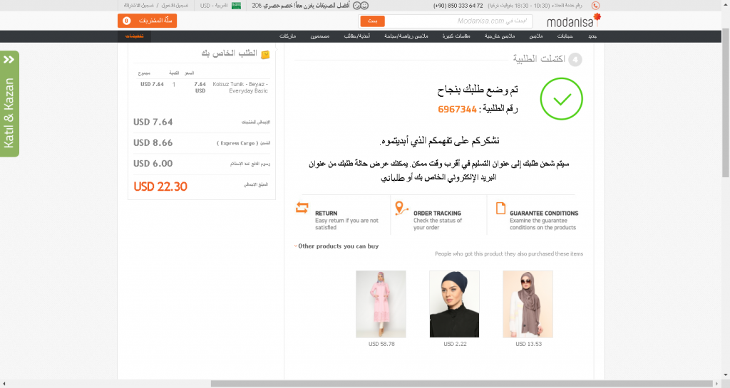 modanisa بالعربي
