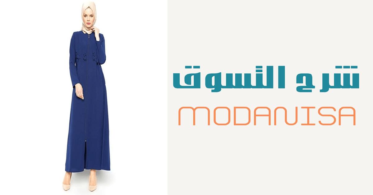 ِرح وتجربة الشراء و التسوق من موقع Modanisa مودانيسا التركى لملابس المحجبات