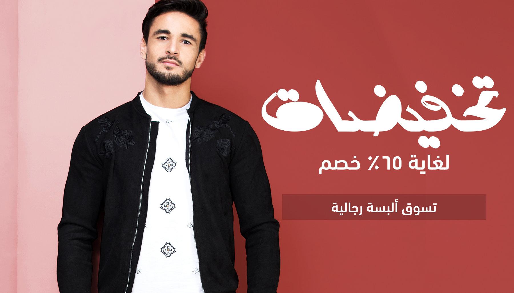 تسوق اون لاين السعودية ، تجربة الشراء من موقع بيسك Basicxx للملابس