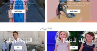 تسوق عبر الانترنت والدفع عند الاستلام السعودية موقع ناس للملابس