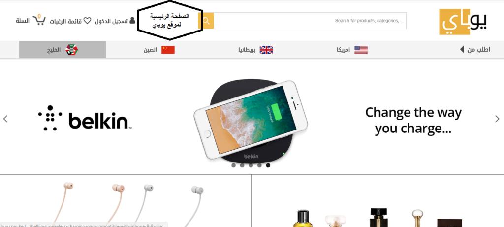 موقع يوباي ubuy
