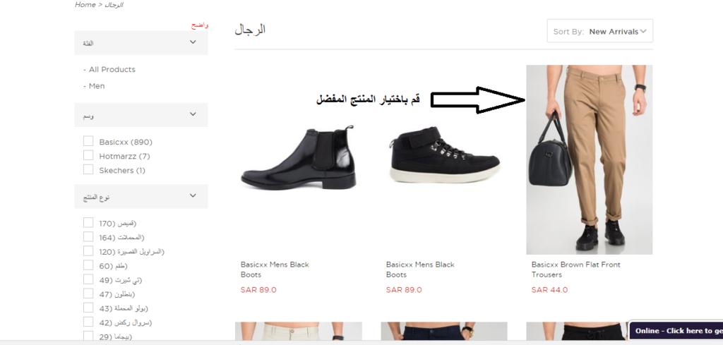 مواقع التسوق الإلكتروني
