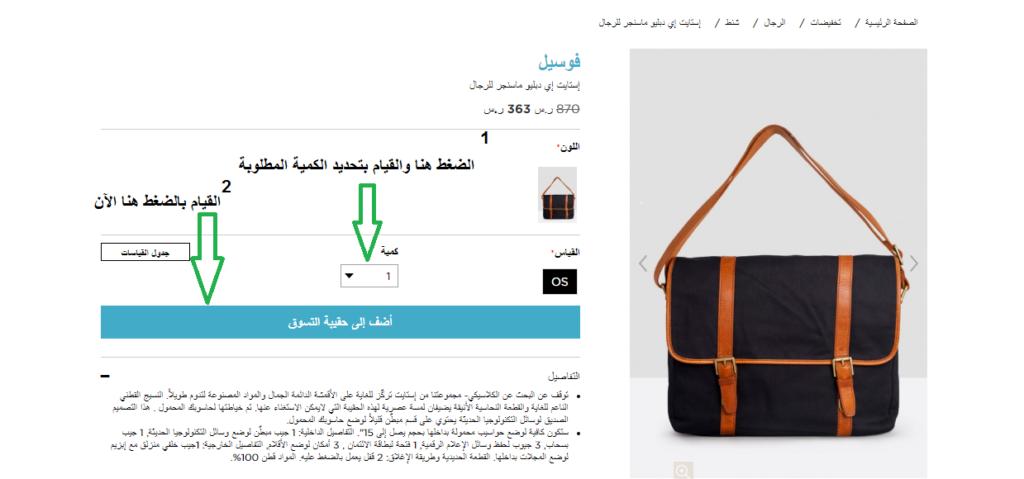 بالصور..كيفية الشراء والتسوق عبر موقع إى ليبلز Elabelz