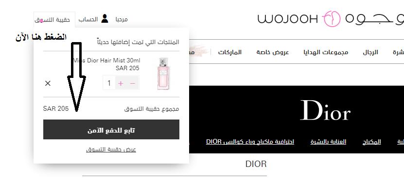 موقع وجوه للعطور Wojooh شرح التسوق وتجربة الشراء
