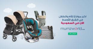 mumzworld طريقة الطلب و الشراء من موقع ممزورلد لالعاب وملابس الاطفال اون لاين