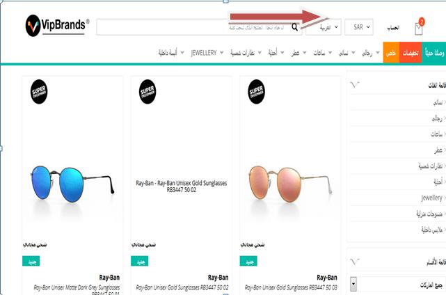 شرح التسوق من vipbrands
