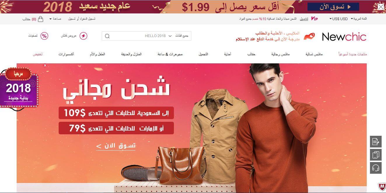 dad61fdca أفضل 5 مواقع تسوق ملابس من الصين والدفع عند الاستلام - تسوق أون لاين