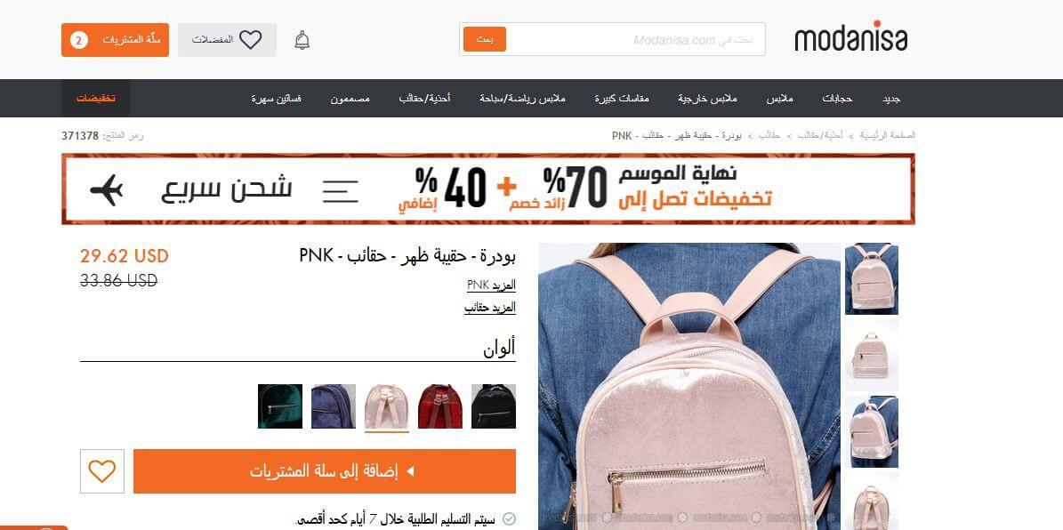 موقع شراء ملابس من تركيا