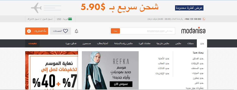 مواقع تسوق ملابس نسائية