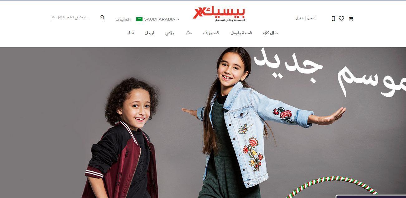 مواقع تسوق سعودية رخيصة