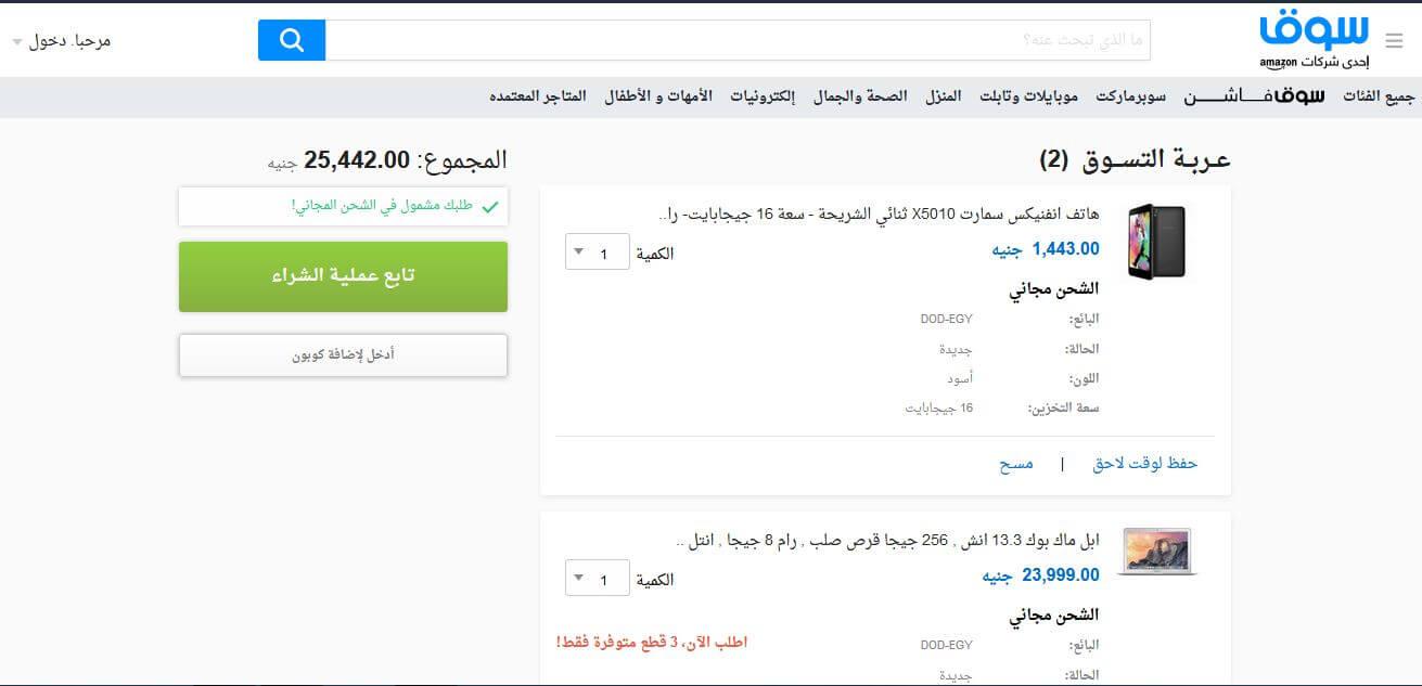 b185625aa أفضل7 مواقع تسوق سعودية رخيصة السعر ومضمونة 100% - تسوق أون لاين