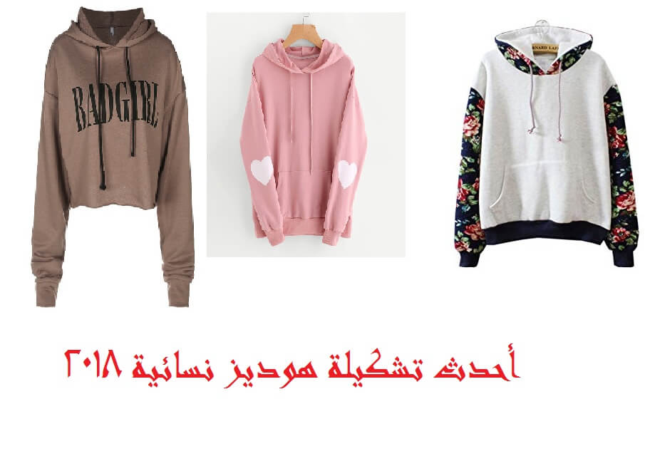 ملابس نسائية هوديات 2018