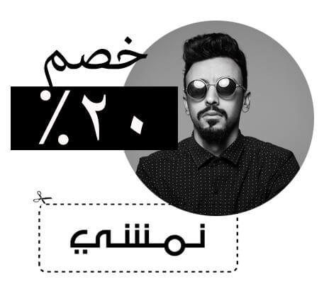 كوبون خصم نمشي ابراهيم عبد الرحمن