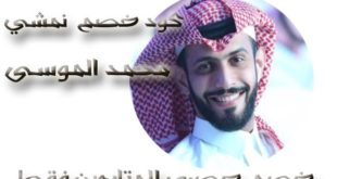 كود خصم نمشي محمد الموسي